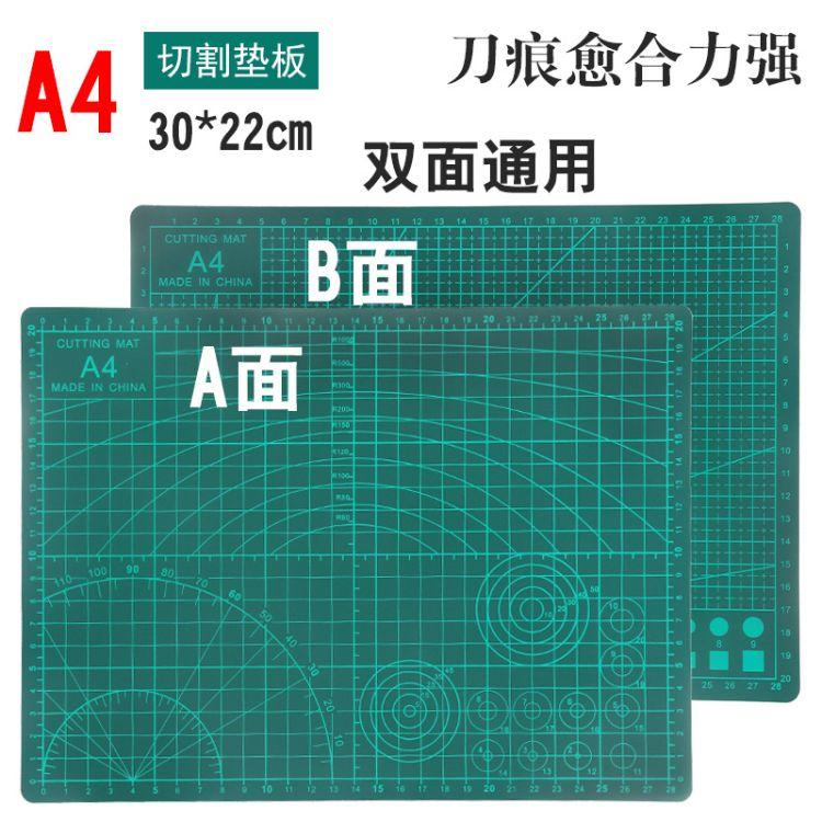 pvc切割垫板 A4双面 广告裁切 设计雕刻模型工具 刻度板 裁纸垫