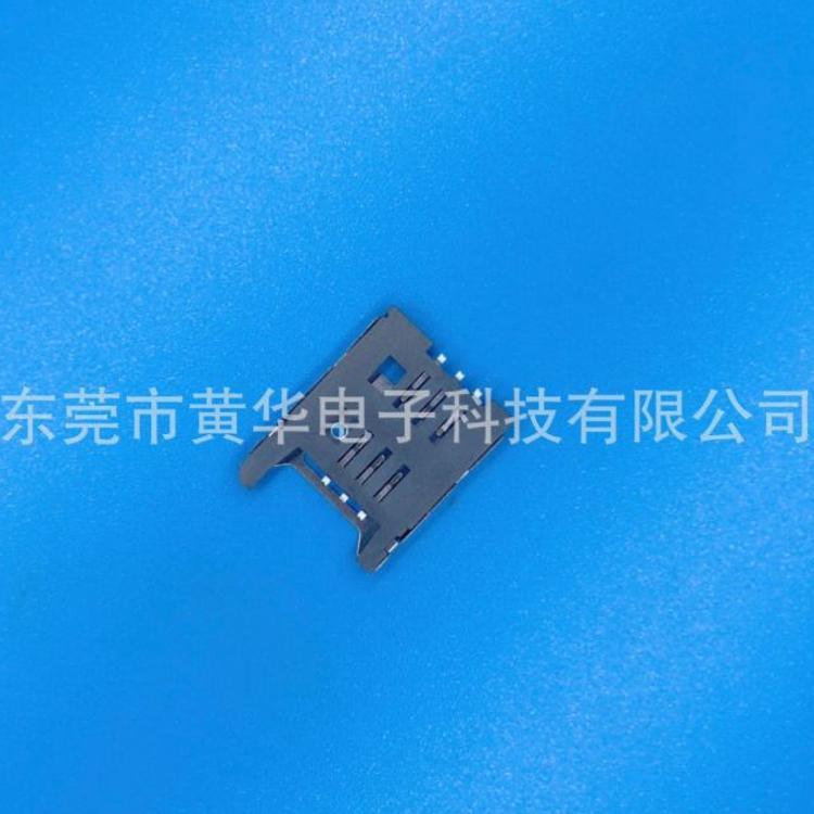 厂家直销SIM卡座SIM-KLB-08B-翻盖