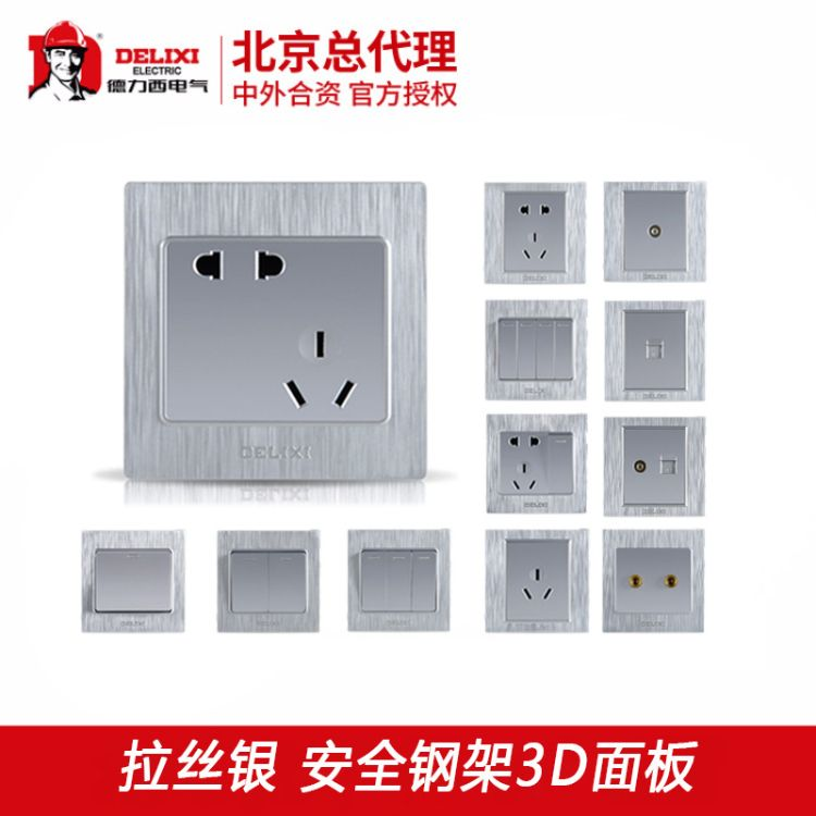 德力西 墙壁面板 86型拉丝银空调插座音响单开双开 墙壁电源面板