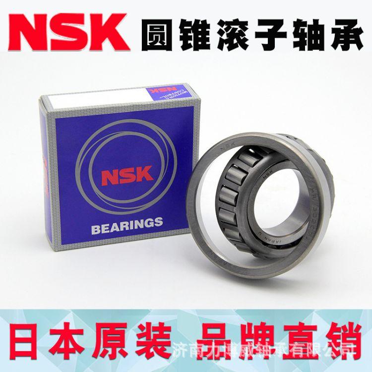 正品原装NSK30213轴承HR30213J圆锥滚子轴承