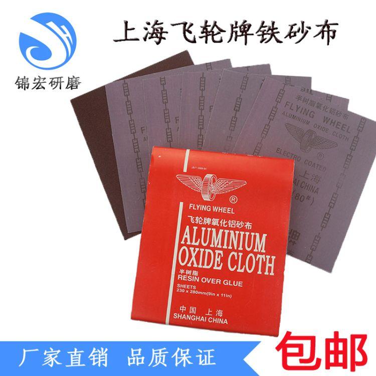 批发上海飞轮牌氧化铝铁砂布 半树脂静电植砂 规格齐全现货供应