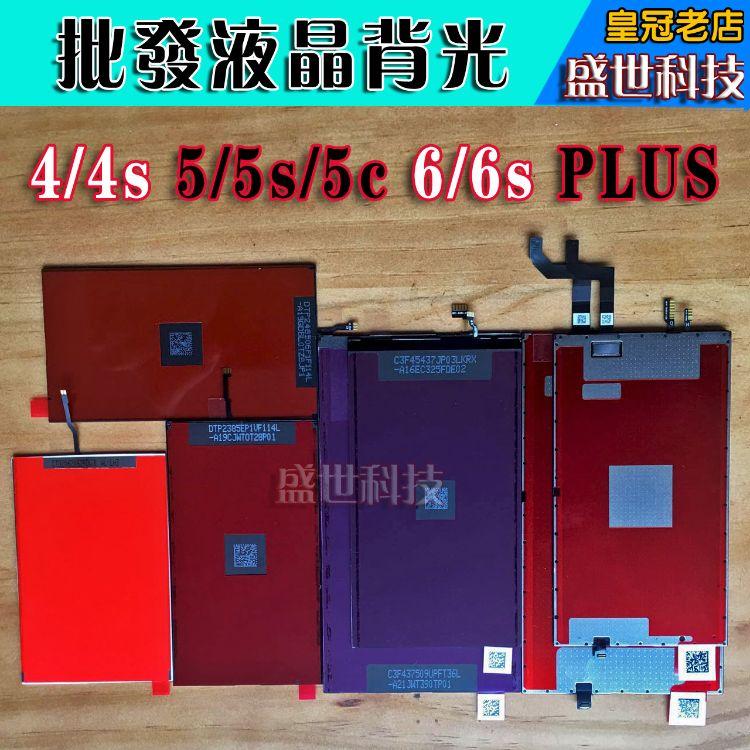 适用苹果 5S 6 6S 6P 7/8PLUS屏幕液晶背光片灯板3D touch指纹线