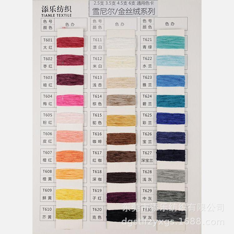 厂家直销 雪尼尔纱线 灯芯绒 金丝绒 现货批发 时尚新颖保暖