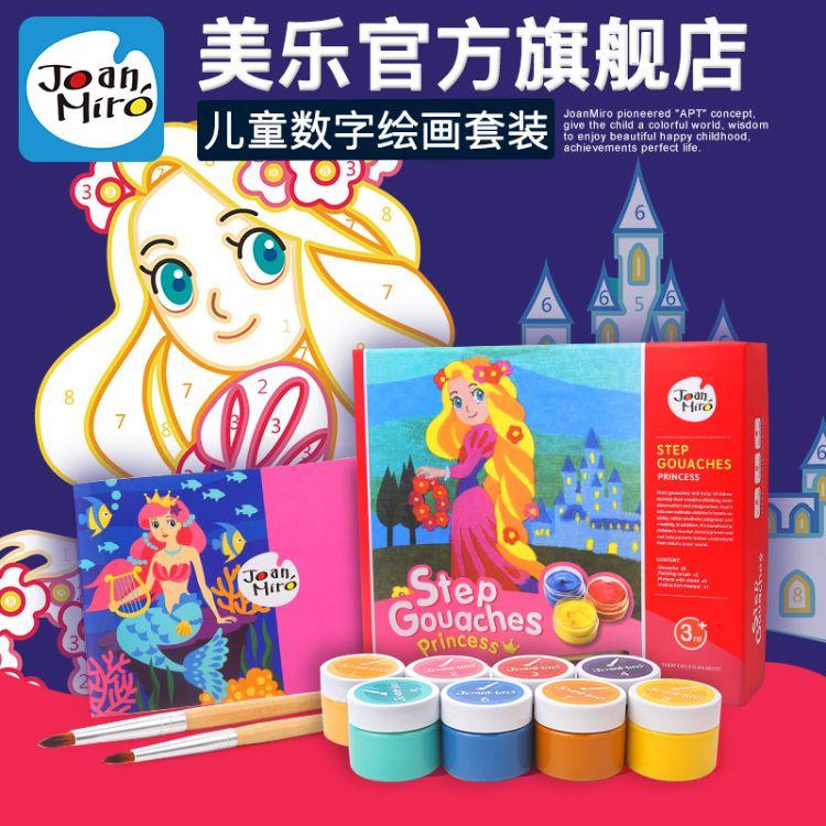 美乐 儿童数字绘画套装手工涂色填色手绘童话公主女孩创意礼物