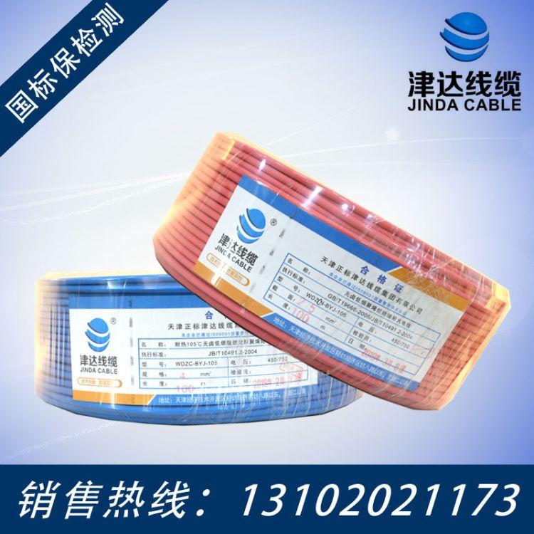 天津津达线缆 家装耐火电线ZCN-BV4平方 天津电缆厂家直销