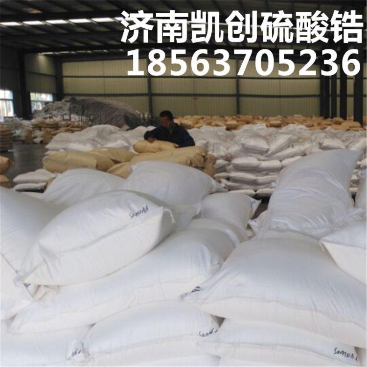 厂家直销 硫酸锆 凯创 量大优惠 欢迎订购