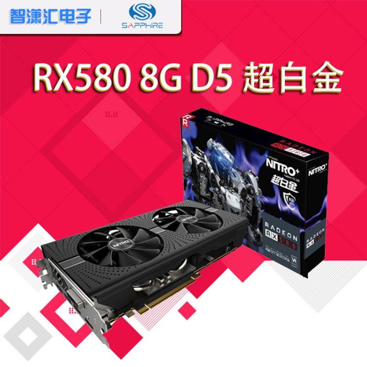 蓝宝石 RX580 8G D5 超白金 OC   256bit/1411/8000MHz  游戏显卡