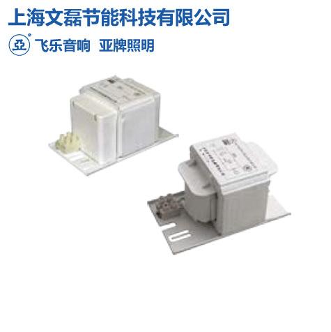 上海亚明1923亚牌 钠灯镇流器35W-1000W耐高温铜线镇流器高压钠灯