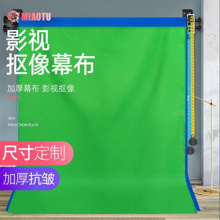 定制大幅影视摄影摄像抠像布纯色抠图幕布背景布蓝绿黑白灰红布