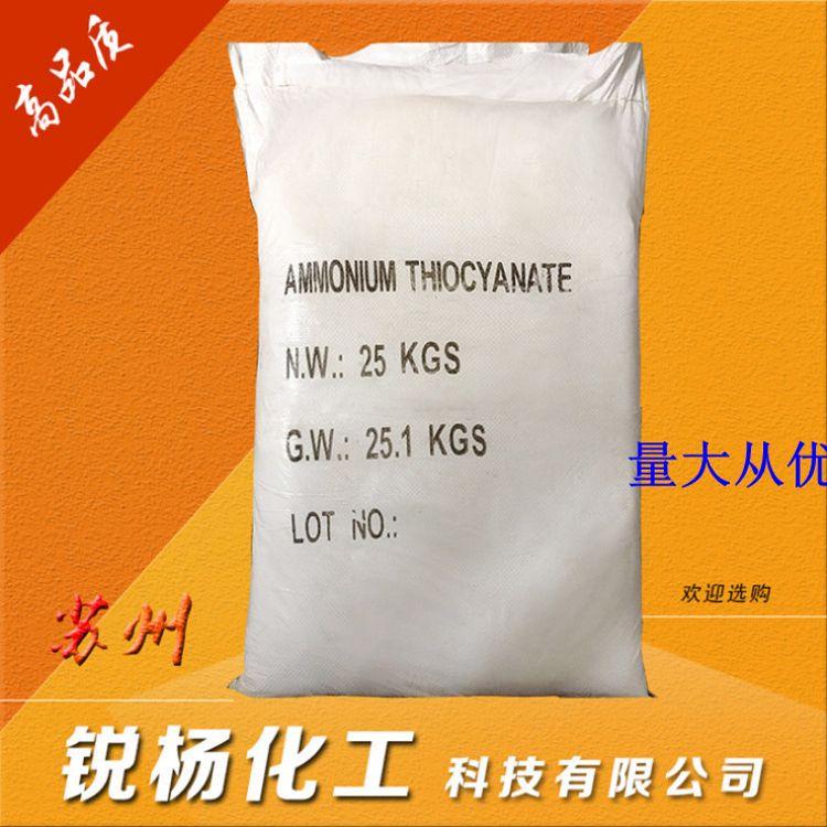 供应98%硫氰化铵 工业硫氰酸铵厂家批发专供出口国标硫氰酸铵