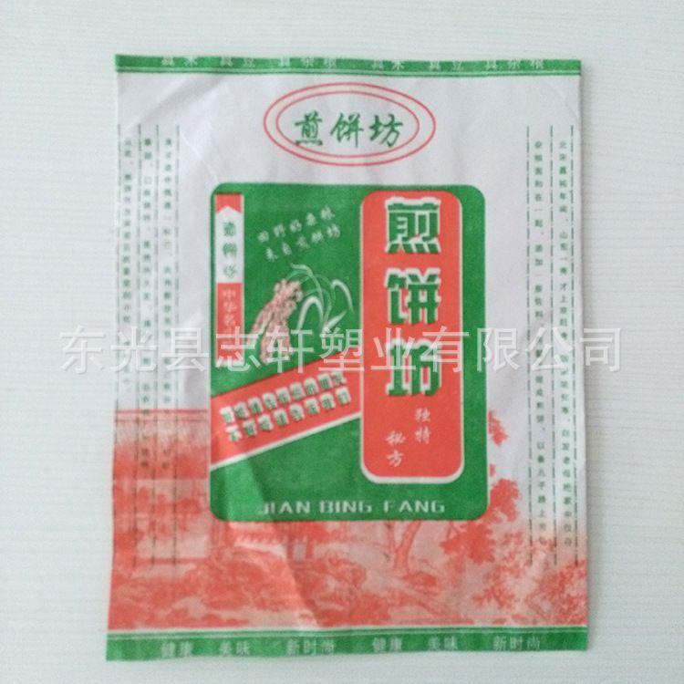 煎饼坊食品防油纸袋 包装袋 小吃通用包装袋定制厂家