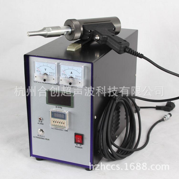 汽车内饰熔接机厂家供应 超声波手持式点焊机 合创超声波塑料焊接机
