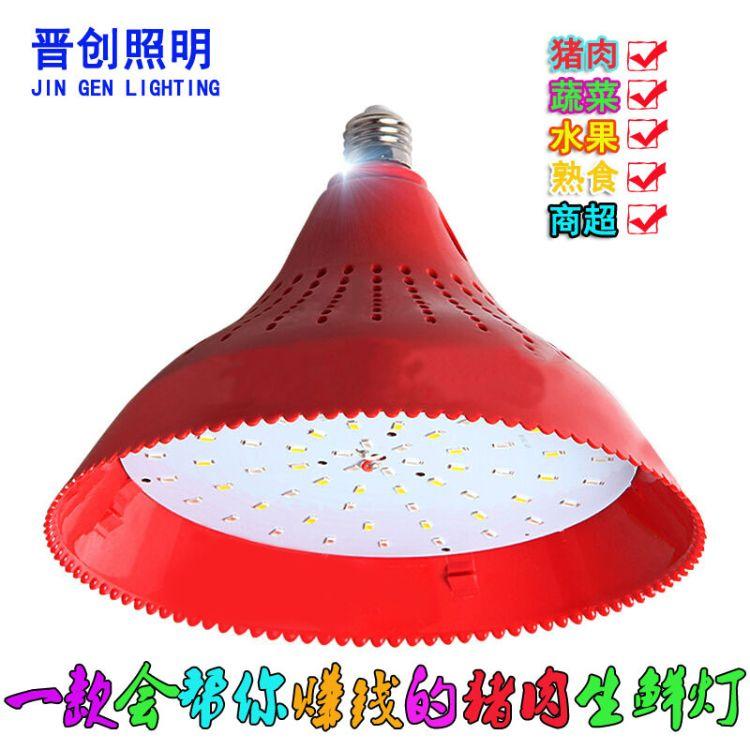 猪肉灯生鲜灯水果灯蔬菜灯卤肉灯杂粮灯LED超市生鲜灯吊灯