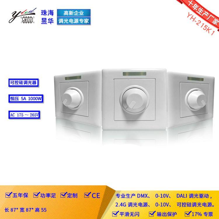供应前切可控硅调光器单路86型1000W调光调光电源平滑LED调光器