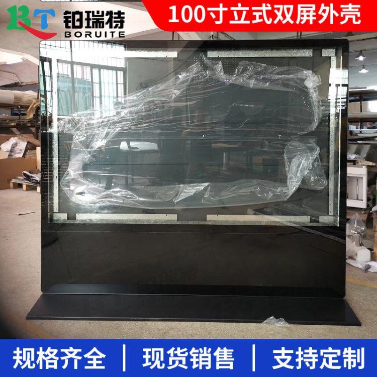 铂瑞特直销100寸立式横屏广告机外壳 双屏外壳定制厂家