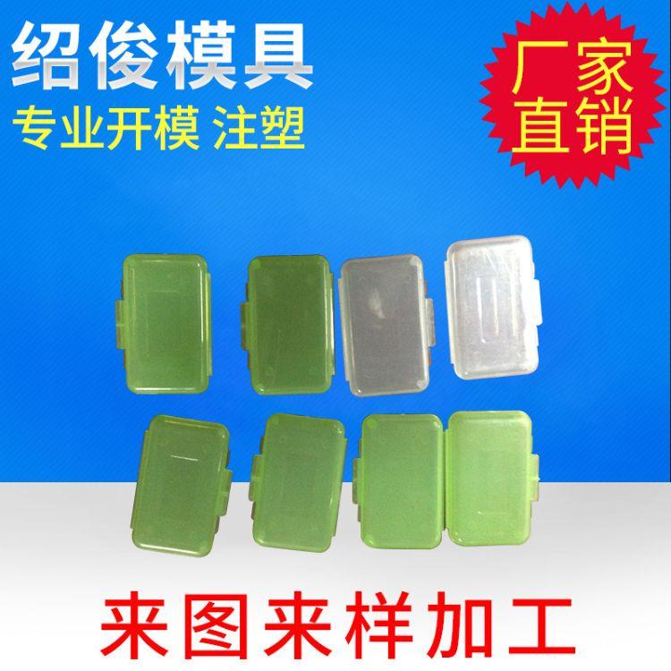 绍俊 PP塑料眼镜盒 各类高品质透明塑料盒子 注塑厂家生产