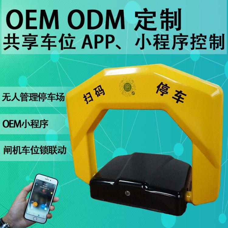 智能蓝牙车位锁手机APP遥控充电桩闸道联动共享地锁防水OEM定制