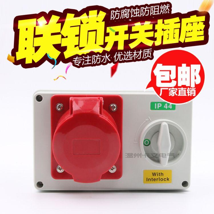 16A5芯380V机械联锁带开关插座 固定式明装防水旋转开关安全插座