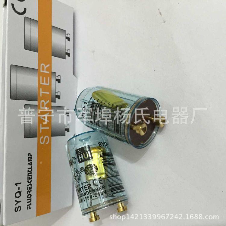 三辉 日光灯管启辉器 铜头启动器SYQ-1