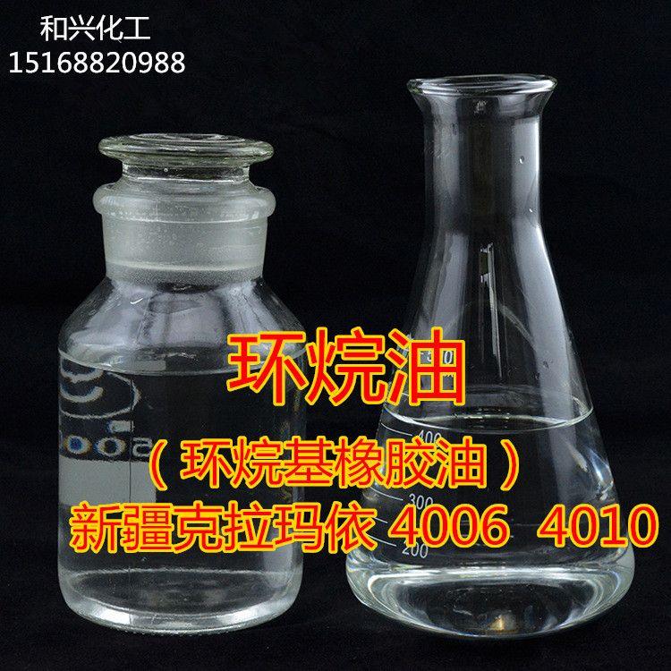 厂家直销环烷基橡胶油胶黏剂专用新疆克拉玛依环烷油