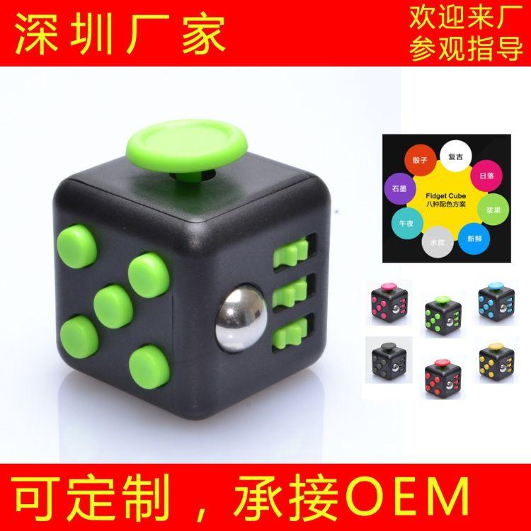 美国Fidget cube 减压魔方神器抗焦虑解压骰子益智礼品创意玩具