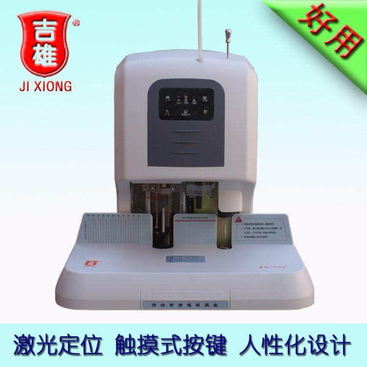 吉雄JX-757 激光定位自动凭证装订机 财务会计电动打孔铆管装订机
