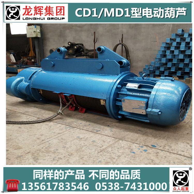 CD1 MD1型钢丝绳电动葫芦 0.25吨-75吨