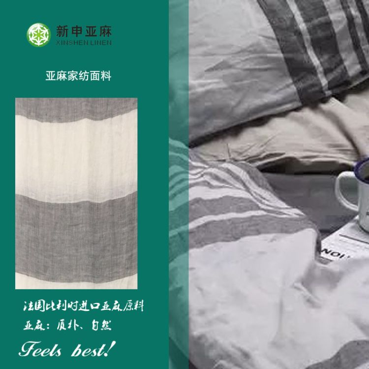 清新素朴卧室床品全麻色织布 色织宽条子亚麻家纺家居面料