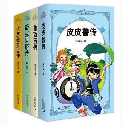 郑渊洁四大名传系列皮皮鲁传鲁西西传舒克贝塔传等4册书籍