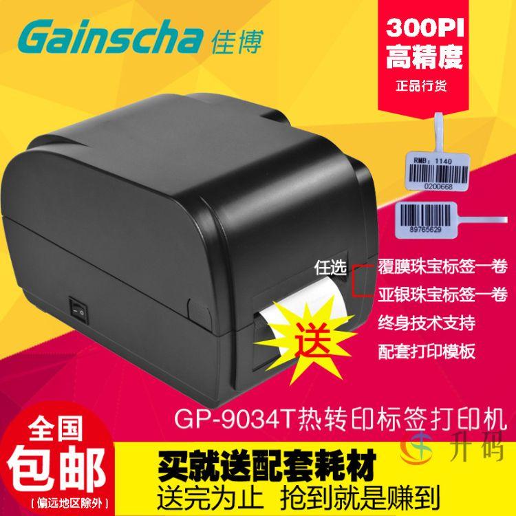 佳博GP-9034T 300dpi标签机 条热敏码打印机 不干胶 热转印送珠宝