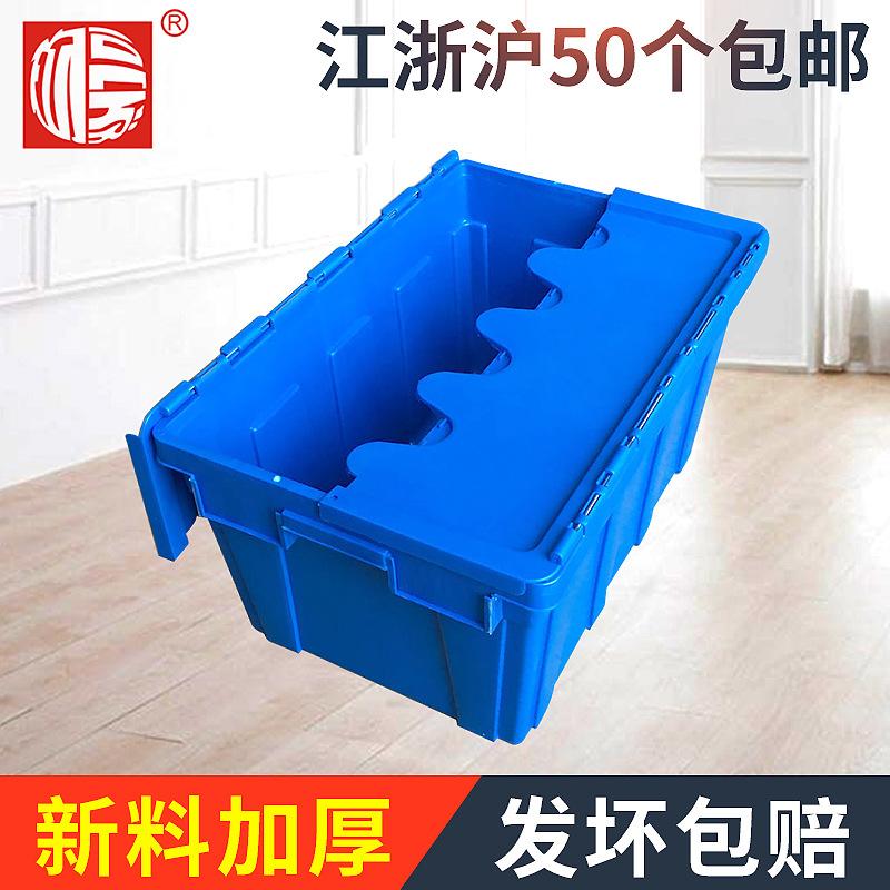厂家直销上海物豪牌塑料周转箱-可配盖物流周转箱-物流仓储可以套叠使用-方便五金工具周转的优质塑料箱
