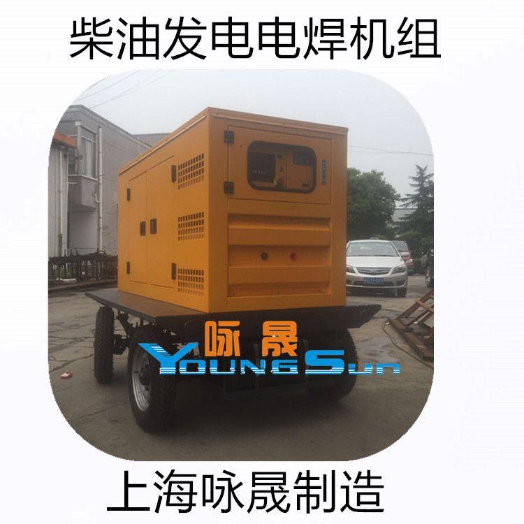 柴油发电电焊机组  移动式400A发电电焊两用机组 静音式柴油发电