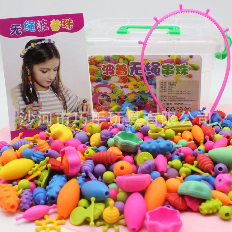 厂价直销批混发百变创意波普串串珠 无绳宝宝串珠玩具DIY女孩玩具