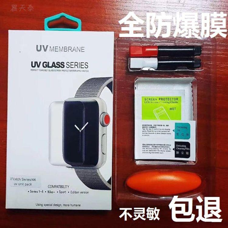 适用苹果手表钢化膜iWatch膜触灵敏全胶40/44手表膜玻璃4代UV胶水
