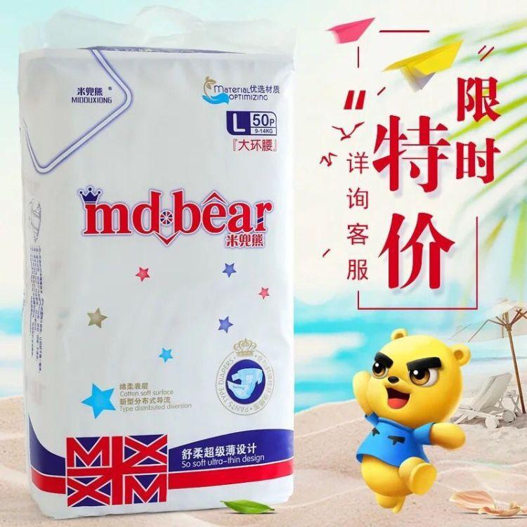纸尿裤厂家 米兜熊超薄透气纸尿裤干爽尿不湿男女通用