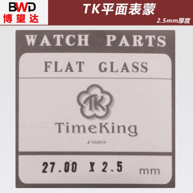 平面表蒙2.5厚26.5-45mm表镜手表零配件表蒙镜片玻璃镜面