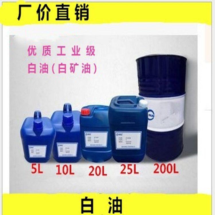 经销批发46#工业白油 白矿油 塑胶粒拌料色粉专用白矿油