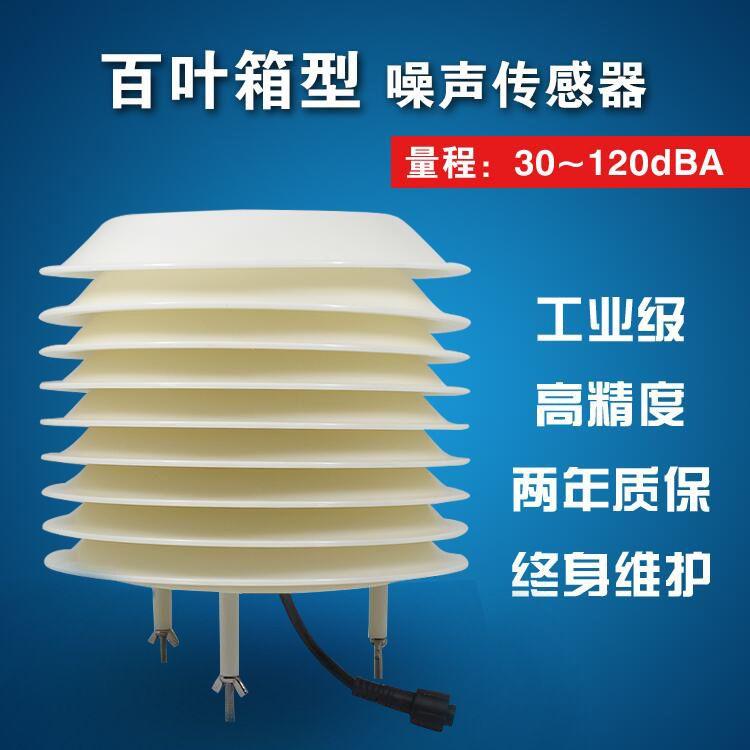 环境监测 扬尘 气象站 多要素集成 温湿度PM2.5光照CO2 百叶箱