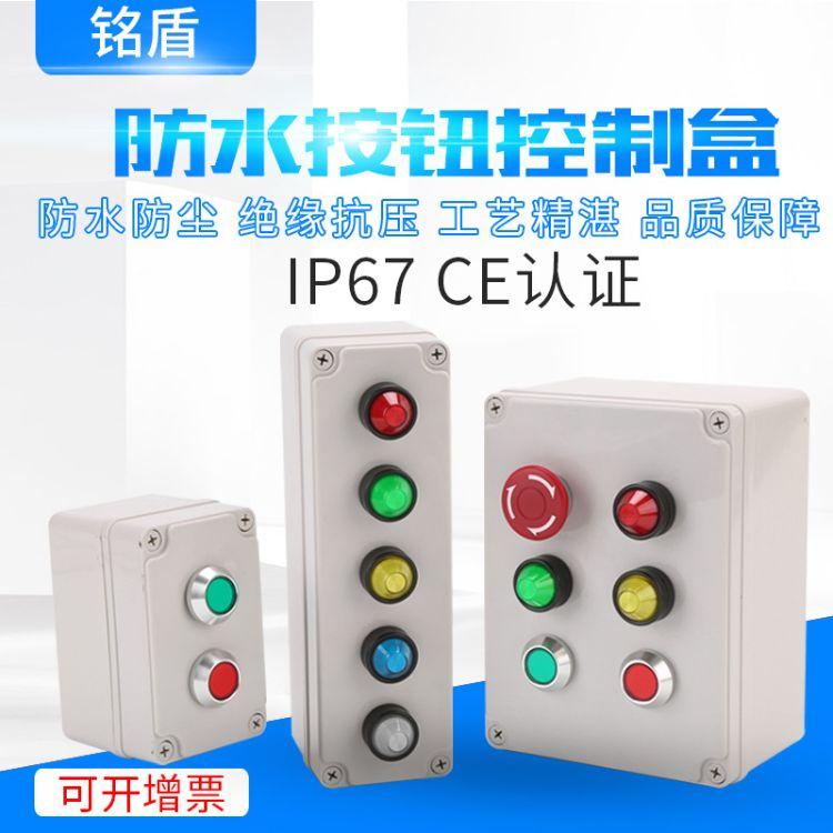 110*80*85接线机箱abs电源监控接线盒户外塑料ip67透明防水按钮盒