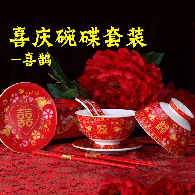 天泽陶瓷婚庆餐具夫妻对碗结婚碗餐具小茶碗婚庆赠品碗套装批发