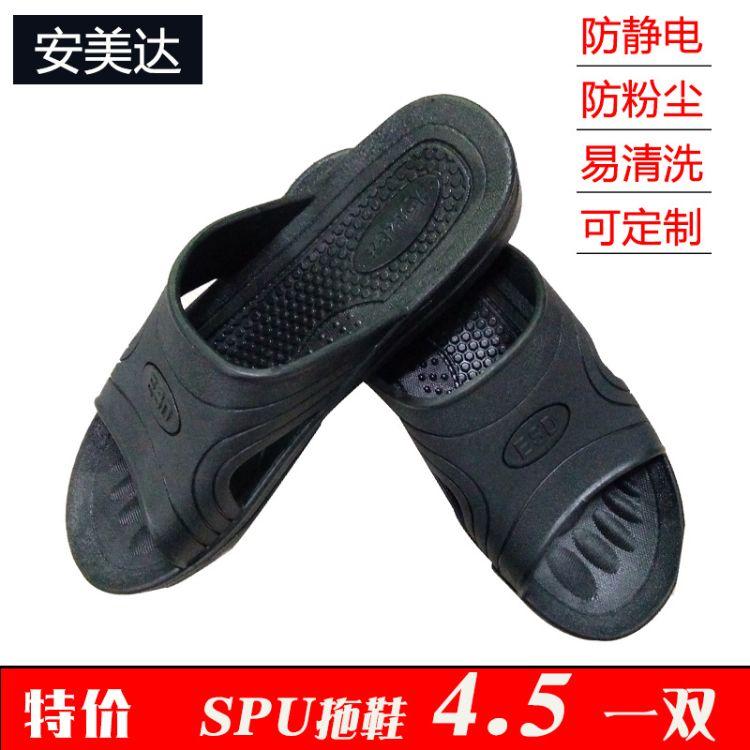 特价清仓SPU拖鞋 夏季防静电拖鞋 4.5元 无尘车间专用鞋厂家直销