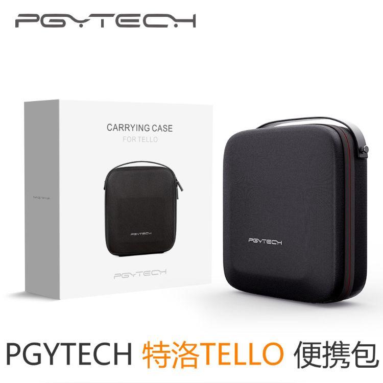 PGYTECH特洛便携包收纳盒电池收纳包TELLO配件整理手提包 现货
