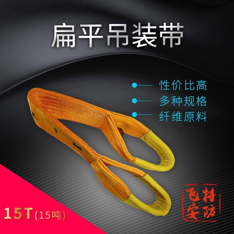 飞特 15T扁平吊装带 高强涤纶扁平吊装带 起重吊带 两头扣吊装带