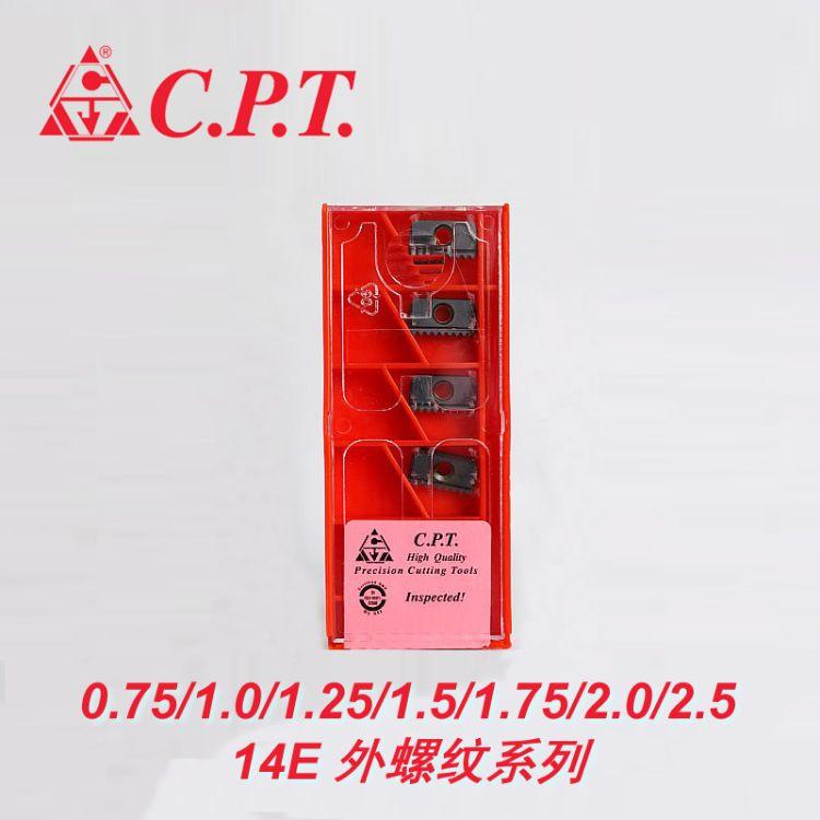 卡麦斯CPT螺纹铣刀片14E 0.75/1.0/1.25/1.5/1.75/2.0/2.5ISO MT7