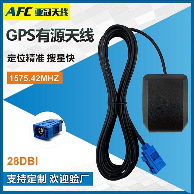 有源gps天线二级管放大gps天线适用奔驰GPS外置天线fakra连接器