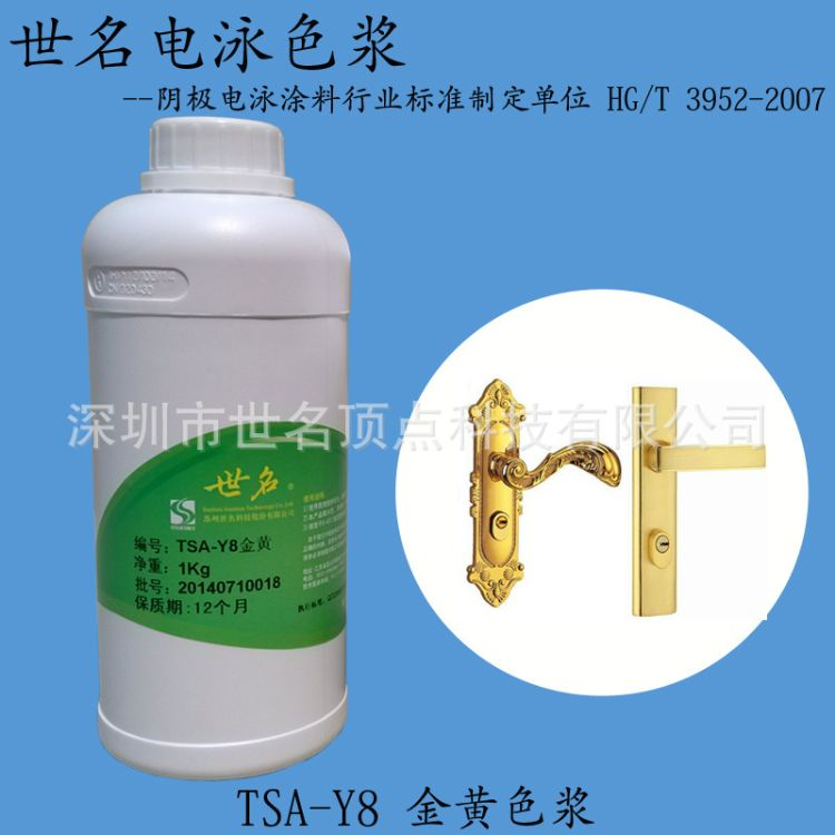 【厂家供应】高浓度金黄色 电泳色浆 TSA-Y8