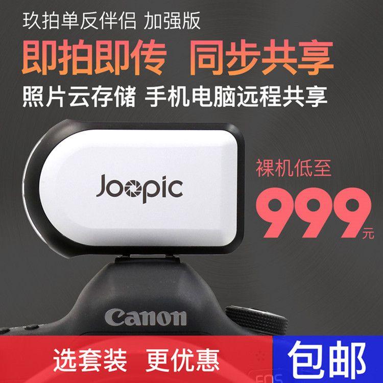 玖拍单反伴侣加强版相机取景控制器遥控快门无线WiFi图传(裸机)