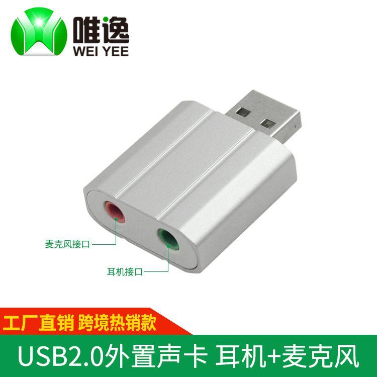 抖音录音usb外置声卡电脑USB外置声卡铝合金声卡免驱外置声卡