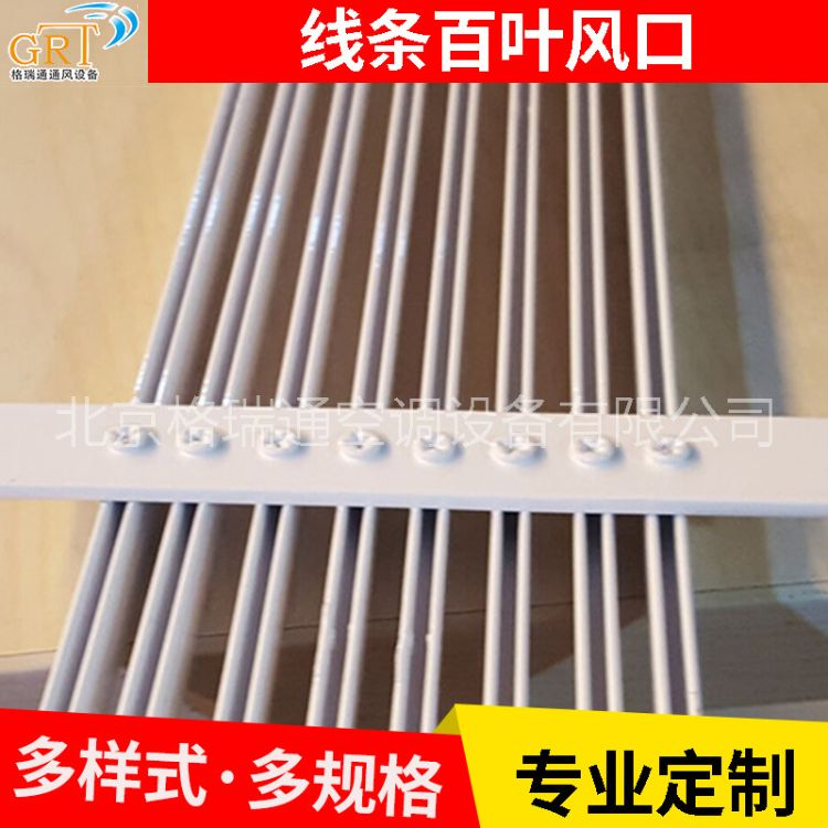 格瑞通 线条铝合金百叶风口 双层百叶风口定制
