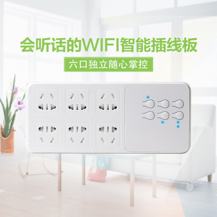 FUNRY智能家居 wifi6孔USB独立、定时排插  国标智能插座 雅白色